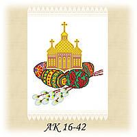 Заготовка пасхального рушника для вышивания АК 16-42
