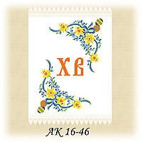 Заготовка пасхального рушника для вышивания АК 16-46