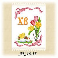 Заготовка пасхального рушника для вышивания АК 16-55