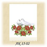 Заготовка свадебного рушника для вышивания АК 15-02