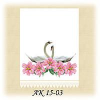 Заготовка свадебного рушника для вышивания АК 15-03