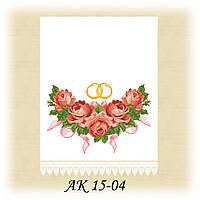 Заготовка свадебного рушника для вышивания АК 15-04