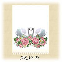 Заготовка свадебного рушника для вышивания АК 15-05