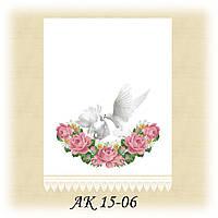 Заготовка свадебного рушника для вышивания АК 15-06
