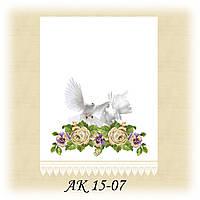 Заготовка свадебного рушника для вышивания АК 15-07