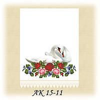Заготовка свадебного рушника для вышивания АК 15-11