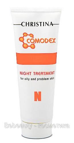 Christina Comodex N Night Treatment — Ночной гель Кристина, 50 мл