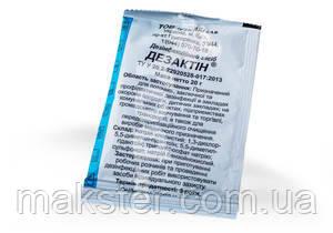 Дезактин 20 гр. сошетка, фото 2