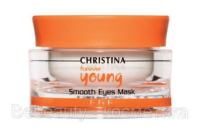 Christina Forever Young Eye Smooth Mask — Маска для разглаживания кожи вокруг глаз Кристина, 50 мл