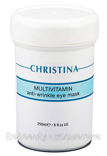 Christina Multivitamin Anti-wrinkle eye mask — Мультивитаминная маска против морщин для кожи вокруг глаз Кристина, 250 мл
