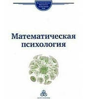 Математическая психология. Журавлев А.Л.