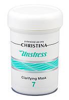 Christina Unstress Clarifying Mask— Очищающая маска (шаг 7) Кристина, 250 мл