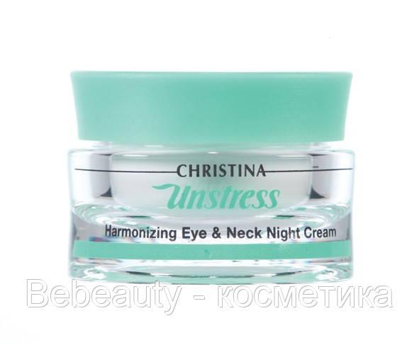Christina Unstress Probiotic day cream for eye and Neck — Дневной крем для кожи вокруг глаз и шеи «Пробиотик» Кристина, 30 мл
