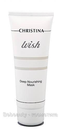 Christina Wish Deep Nourishing Mask — Интенсивная питательная маска Кристина, 75 мл