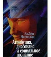 Атрибуция, диссонанс и социальное познание. Налчаджян А.А.