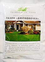 Семена газонной травы Дюймовочка 100 г Профессиональные семена