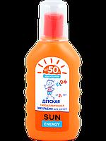 Детская водостойкая гипоаллергенная эмульсия для загара Sun Energy Kids SPF 50+