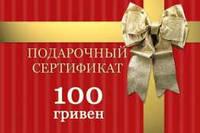 Подарочный сертификат от LAMBRE на 100 грн.