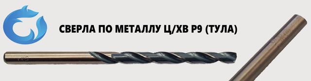 Сверла по металлу ц/хв Р9 (Тула)