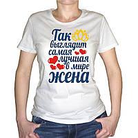 """Женская футболка """"Так выглядит самая лучшая в мире жена"""""""