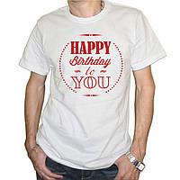 """Мужская футболка """"С днем рождения тебя"""""""
