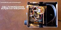 Профилактика и обслуживание автоматических эспрессо-машин
