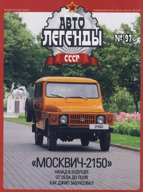 Модель Автолегенды коллекционная (ДеАгостини) №97 Москвич 2150