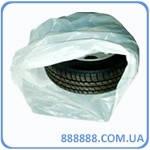 Пакет для хранения шин 115 см х 116 см 23 мкр белый Украина
