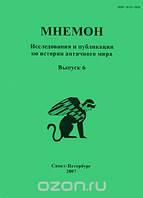 Мнемон. Исследования и публикации по истории античного мира. Альманах, №6, 2007