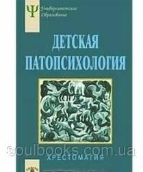 Детская патопсихология. Хрестоматия. Белопольская Н. Л. (сост.)