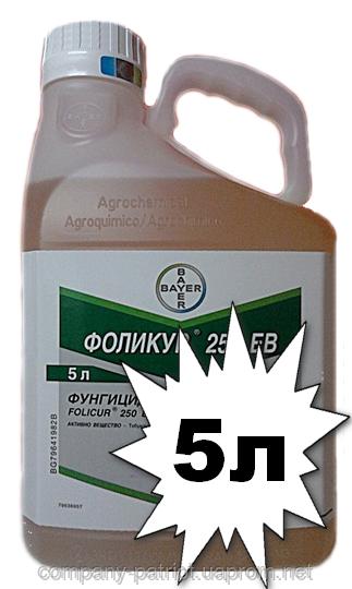 Препарат фунгицид  Фоликур 250 EW,ЕВ,5л