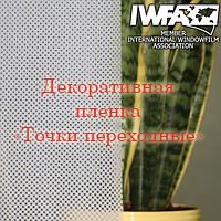 """Декоративная пленка """"Точки переходные"""""""