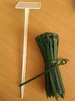Затяжки-підвязки для рослин / Таблички посадкові
