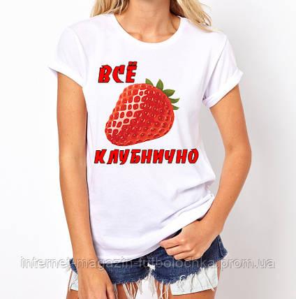 """Футболка """"Всё клубнично"""", фото 2"""