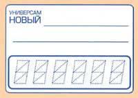 Ценник Картонный 65х90 мм (под иголку) 100шт