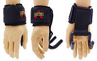 Крюк-ремни атлетические для уменьшения нагрузки на пальцы 2 шт  VALEO