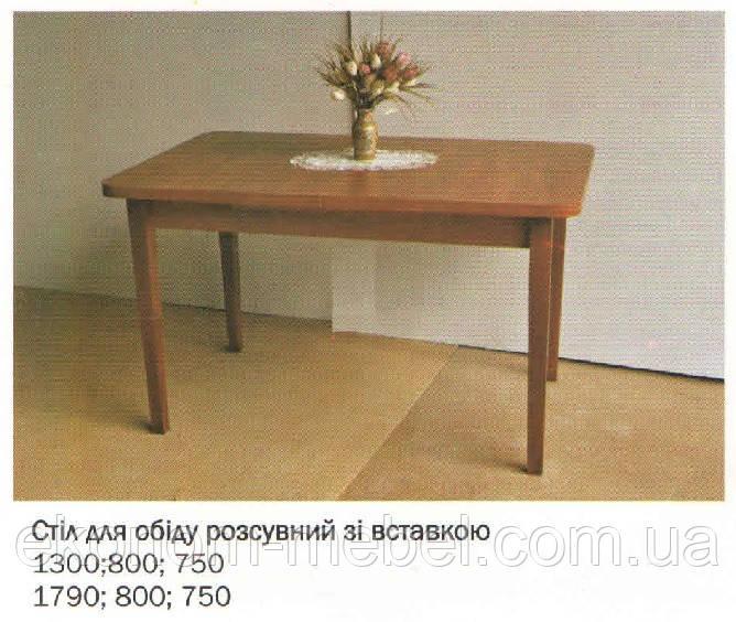 Стол раскладной большой со вставкой для обеда Барвинок-6