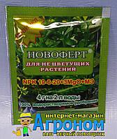 """Удобрение Новоферт """"Для не цветущих растений"""" 4 г, Украина"""