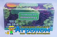 """Удобрение Новоферт """"Виноград"""" 100 г, Украина"""