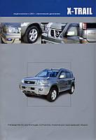 Nissan X-Trail T31 Инструкция по ремонту и эксплуатации автомобиля
