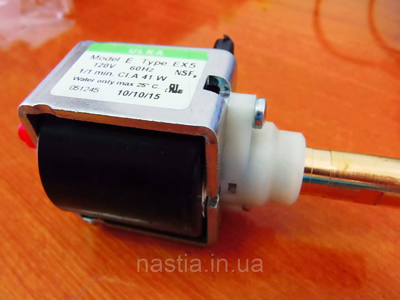 Помпа Ulka латунь EX5, 120V, 60Hz, 41W