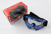 Очки маска для мотокросса Vega MJ-16 синие
