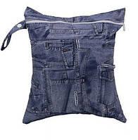 Удобные сумочки для сухих и мокрых вещей c двумя отделениями джинс