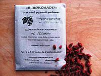 Шоколад ручной работы с ягодами годжи 50 г