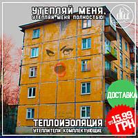 #Утеплители от компании СтройКиев 2006