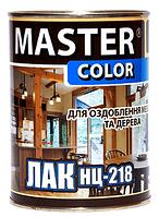 Лак НЦ-218  МASTER color 0,8 л