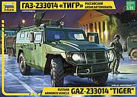 ГАЗ 233014 'ТИГР' 1/35 Звезда 3668