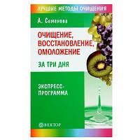 Анастасия Семенова -  Очищение, восстановление, омоложение за три дня