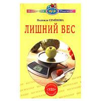 Анастасия Семенова - Лишний вес