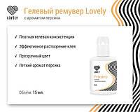 ГЕЛИЕВЫЙ РЕМУВЕР LOVELY С АРОМАТОМ ПЕРСИКА, 15 МЛ